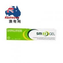 【澳洲直邮】sm-33gel舒缓凝胶口腔溃疡牙龈肿痛10g