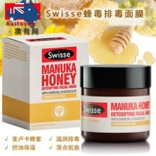 【澳洲直邮】 Swisse 麦卢卡蜂蜜面膜 70g
