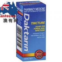 【澳洲直邮】Daktarin Tincture 灰指甲水/修复液 30ml