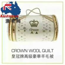 预定款【澳洲直邮】Crown皇冠羊毛被(Queen210cm×210cm)   密度700g
