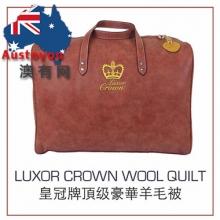 预订款【澳洲直邮】Imperial 升级版皇冠豪华羊毛被子   密度500g(Queen210*210cm)
