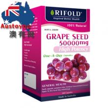 【澳洲直邮】Rifold葡萄籽 50000毫克 100粒