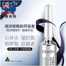 【澳洲直邮】CEMOY 澳洲安瓶天然高效补水保湿浓缩精华液小银针/针剂便携护肤  一盒两支