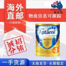 【澳洲直邮】 NUTRICIA Aptamil 爱他美金装1段 0-6个月婴儿食用 牛奶粉
