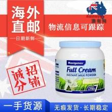 【澳洲直邮】Maxigenes美可卓蓝胖子全脂高钙+维生素D营养速溶奶粉孕妇可用