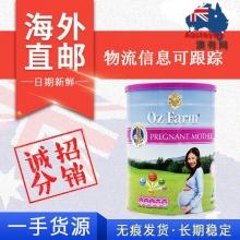 【澳洲直邮】 OzFarm 孕妇奶粉900g