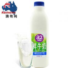 【澳有三仓】A2澳洲进口巴氏杀菌 低温全脂鲜牛奶1L  150元/份,5份起140元/份包邮