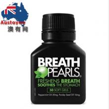 【澳有三仓】breath pearls 口气清新丸 50粒 人民币54元包邮,3瓶起49元/包邮