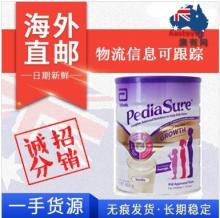 【澳洲直邮】雅培 PediaSure 小安素儿童奶粉香草味(新包装) 1-10岁 850g (打包含气柱1刀)