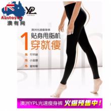 【澳洲直邮】原装进口澳洲YPL第一代光速瘦身裤均码
