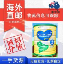 【澳洲直邮】 Karicare 可瑞康婴儿防过敏羊奶粉 3段 900g 12个月以上幼儿食用