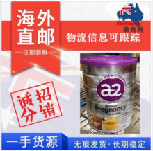 【澳洲直邮】A2 Platinum白金系列高端孕妇奶粉 900g (赠品)