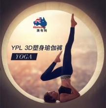 【澳洲直邮】YPL 3D塑身瑜伽裤 送运动内衣
