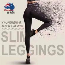 【澳洲直邮】YPL光速瘦身裤·猫步款