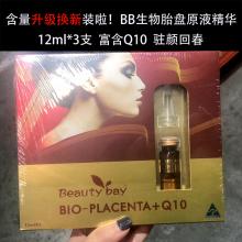 【澳洲直邮】Beauty bay羊胎素生物胎盘原液含Q10 12ml×3 延缓衰老 修复老化肌