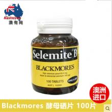 【药房直采】Blackmores 澳佳宝 高硒酵母片 100片