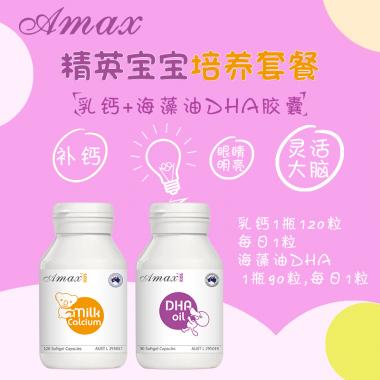 【澳洲直邮预定款】Amax精英宝宝套餐 婴幼儿童乳钙120粒+Amax海藻油DHA90粒