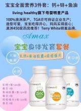 【澳洲直邮预定款】Amax婴幼儿童优质乳钙+宝宝鱼油+咀嚼锌片120粒超值套装