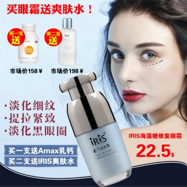 【澳洲直邮】IRIS眼霜30ml 买赠专用下单链接(买一支送乳钙,买二支送爽肤水)