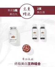 【澳洲直邮】 unichi玫瑰果胶囊 零售22刀 送美白液 2支