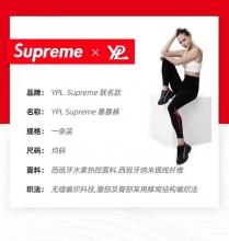 【国内发货】YPLxSupreme爆爆裤 359元包邮