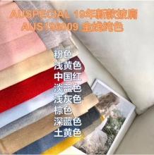 【国内发货】Auspecial2019 aus196009 围巾  一条96包邮  预定一周左右发货