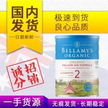 【澳有三仓】Bellamy's 贝拉米有机婴儿牛奶粉 新包装 2段 900g 6-12个月婴儿食用