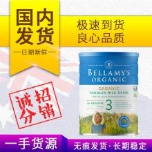 【澳有三仓】Bellamy's 贝拉米有机婴儿牛奶粉(新包装) 3段 900g 12个月以上婴儿食用