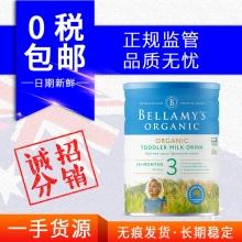 【保税区】贝拉米3段(新包装)  两罐起邮  单罐不发货