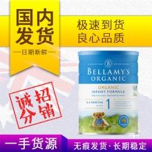 【澳有三仓】Bellamy's 贝拉米有机婴儿牛奶粉 1段 900g 0 - 6个月婴儿食用