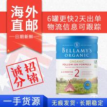 【澳洲直邮】Bellamy's 贝拉米有机婴儿牛奶粉 2段 900g (新包装))