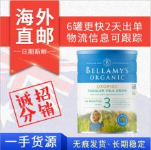 【澳洲直邮】Bellamy's 贝拉米有机婴儿牛奶粉 3段 900g (新包装)