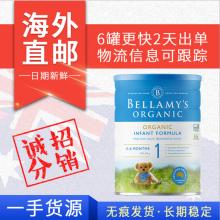 【澳洲直邮】Bellamy's 贝拉米有机婴儿牛奶粉 1段 900g (新包装)