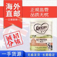 【澳洲直邮】可瑞康A2蛋白配方奶粉一段 900G