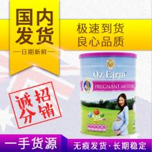 【澳有三仓】 Oz Farm孕妇奶粉900g