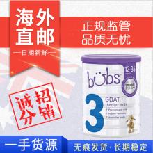 【澳洲直邮】BUBS 婴儿羊奶粉三段 800g