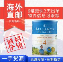 【澳洲直邮】Bellamy's 贝拉米有机婴儿牛奶粉 4段 900g (新包装)