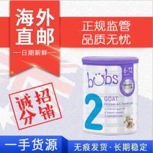 【澳洲直邮】BUBS 婴儿羊奶粉二段 800g