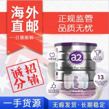 【澳洲直邮】A2孕妇奶粉 900g(新包装)