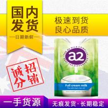 【澳有三仓】新包装 A2全脂成人奶粉 1kg