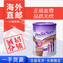 【澳洲直邮】雅培 PediaSure 小安素儿童奶粉巧克力味 (新包装) 1-10岁 850g
