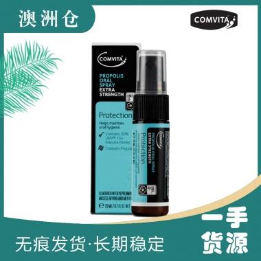 【澳洲直邮】Comvita康维他10+加强型蜂胶口腔喷雾 20ml