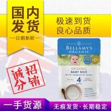 【澳有三仓】 Bellamy's 贝拉米有机婴儿辅食大米米粉 4个月以上 125g