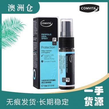【澳洲直邮】Comvita康维他10+蜂胶口腔喷雾 20ml