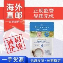 【澳洲直邮】 Bellamy's 贝拉米有机婴儿辅食大米米粉 4个月以上 125g