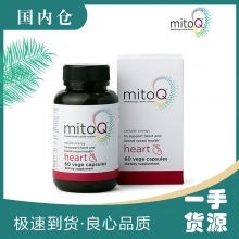 mitoQ 舒心胶囊 专利辅酶Q10 口服心血管保护 (60粒)(咨询客服有特惠)