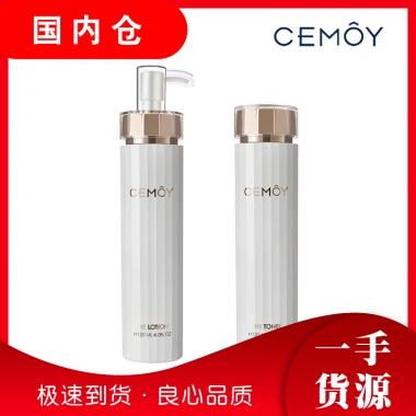 【澳有三仓】CEMOY安瓶白金流明水乳爽肤水+精华乳 套装
