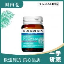 【澳有三仓】Blackmores 蓝莓素护眼 30片