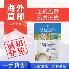 【澳洲直邮】 Bellamy's 贝拉米有机婴儿辅食大米米粉 6个月以上 香草口味 125g