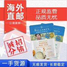 【澳洲直邮】 Bellamy's 贝拉米有机婴儿辅食大米米粉 5个月以上 125g